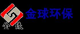 金球环保四川办事处