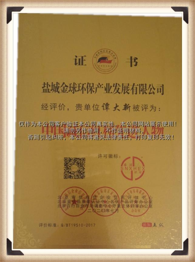 中国诚信红榜人物