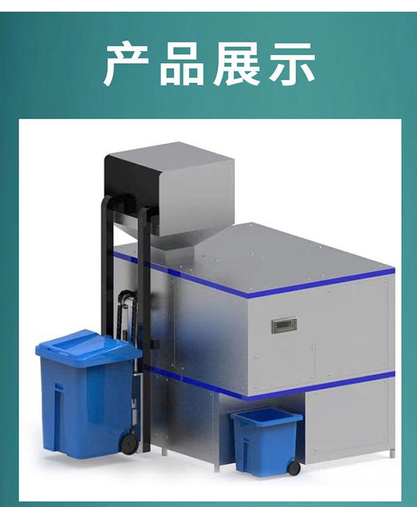 20吨机械式餐厨垃圾处理一体机企业