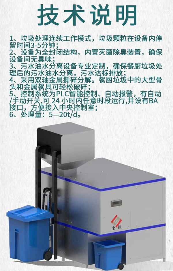 微型自动化餐厨湿垃圾处理器使用方式