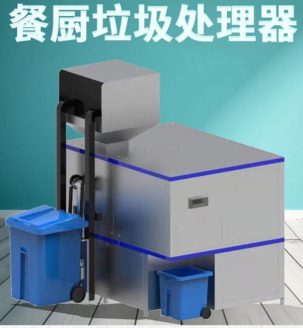 10吨智能化餐饮垃圾一体机标准
