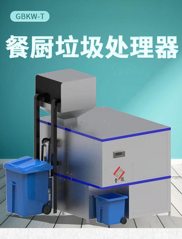 大中型环保餐饮垃圾预处理设备检测报告