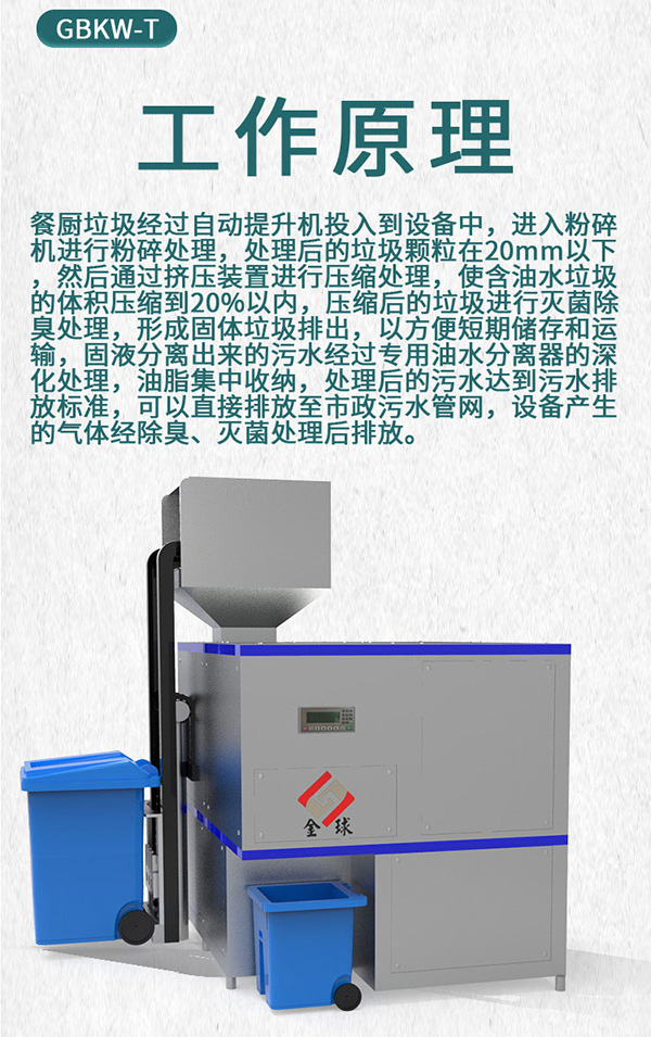 日处理5吨环保餐厨垃圾预处理设备代理