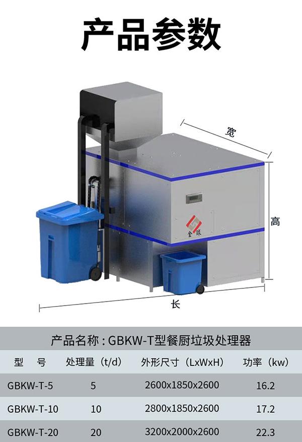 小型机械式餐厨垃圾减量化处理设备工艺流程图详解