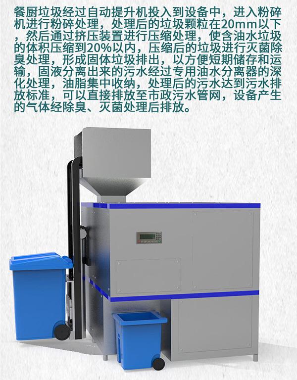 日处理5吨饭店餐厨垃圾粉碎压缩器厂家供应